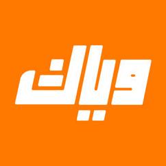 برنامج وياك أحدث إصدار