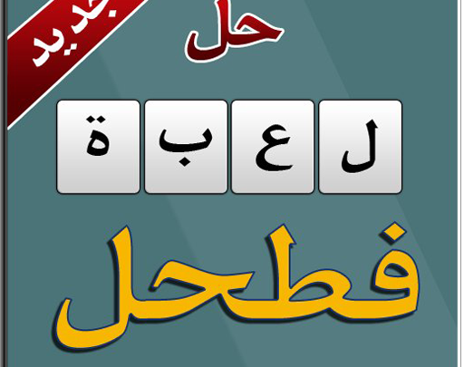 تحميل لعبة فطحل العرب أحدث إصدار