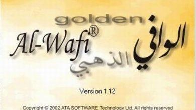 تحميل برنامج الوافي الذهبي للترجمة أحدث إصدار