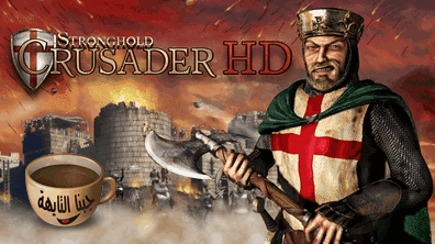 تحميل لعبة صلاح الدين 3 أحدث إصدار