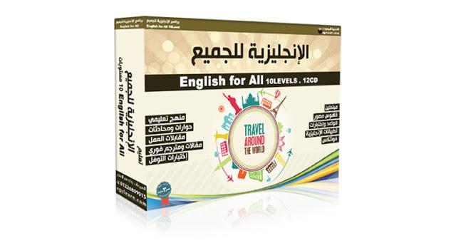 تحميل برنامج تعليم اللغة الانجليزية أحدث إصدار