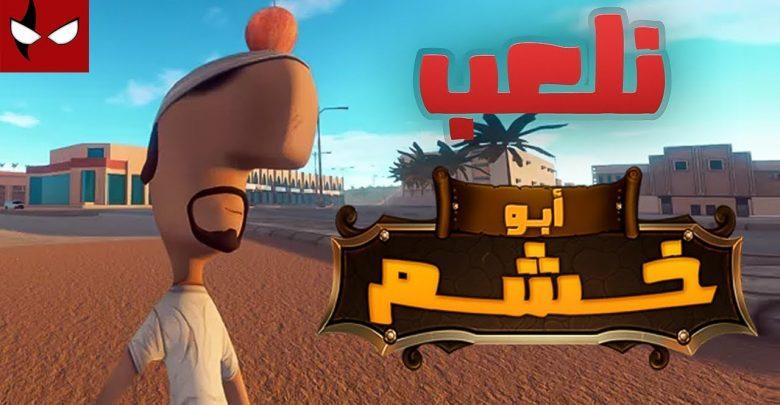 تحميل لعبة أبو خشم Abo Khashem برابط مباشر 1