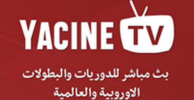 تحميل برنامج ياسين Yacine TV برابط مباشر