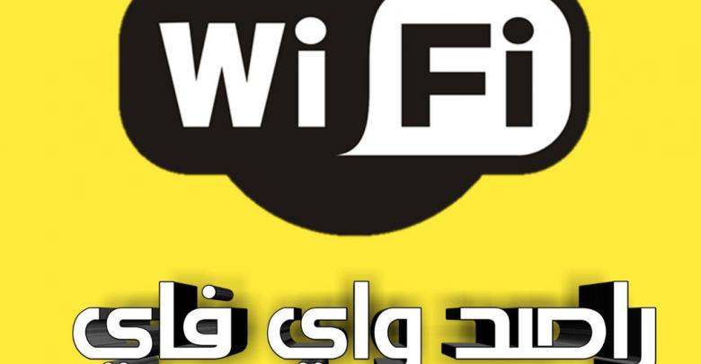 تحميل برنامج راصد واي فاي برابط مباشر