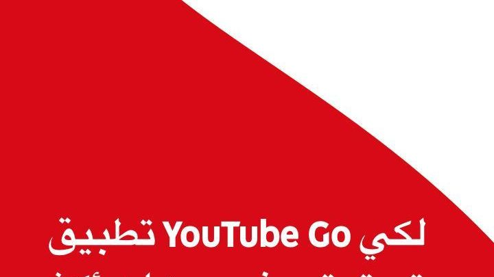 تحميل برنامج يوتيوب جو YouTube Go برابط مباشر