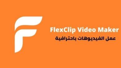 اكتشف أفضل موقع تعديل الفيديوهات FlexClip 4