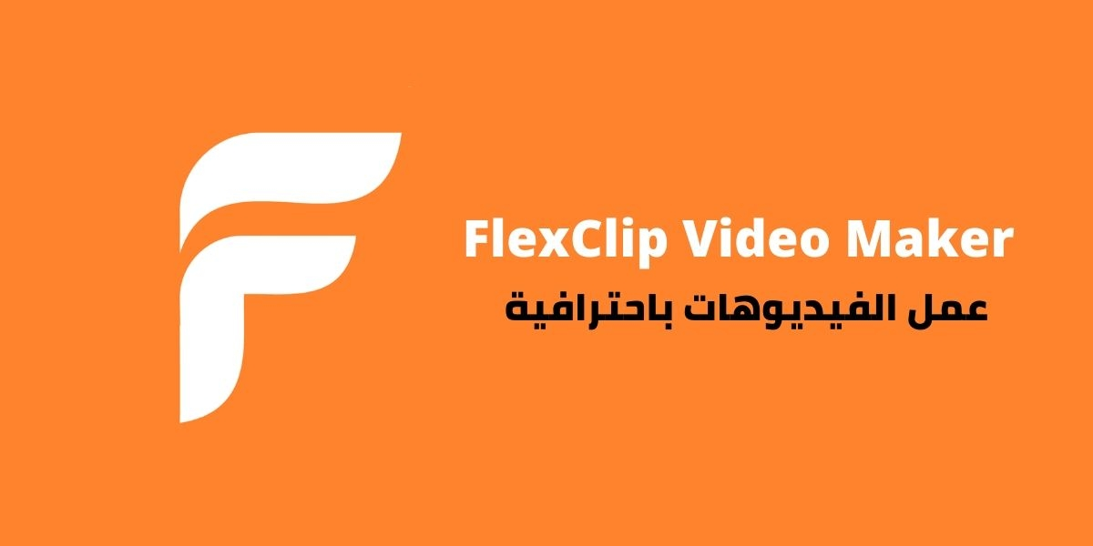 اكتشف أفضل موقع تعديل الفيديوهات FlexClip 1