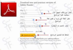 Adobe Reader عربي